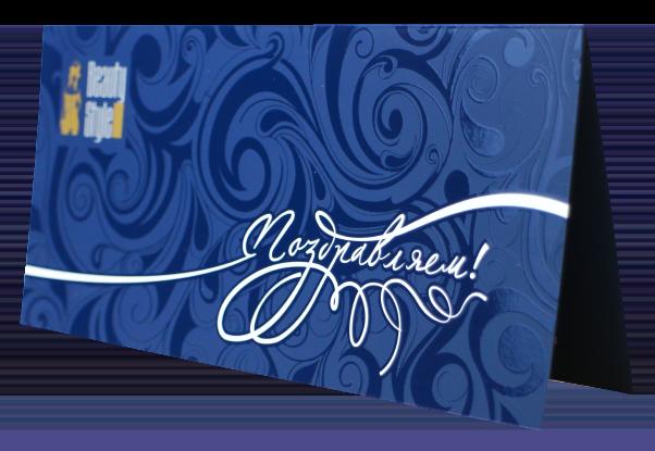 открытки с логотипом организации