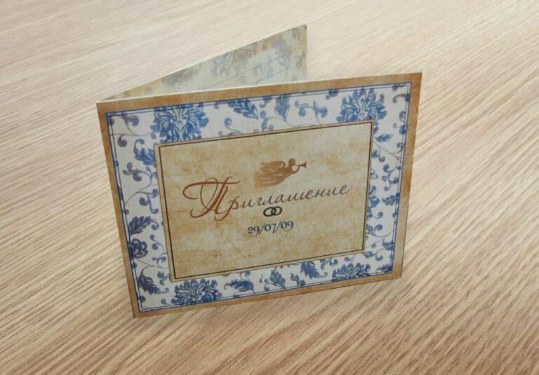 открытки и приглашения
